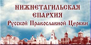 Официальный сайт Нижнетагильской епархии